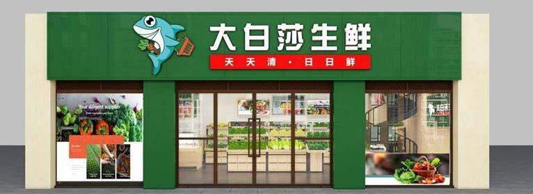 大白莎生鲜店面设计